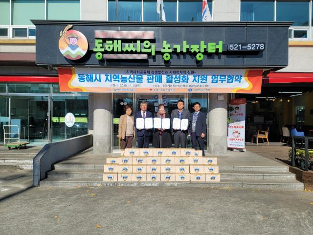 20201120_지역농산물 판매 활성화 지원 업무협약 (7).jpg